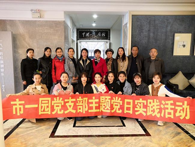 简讯:市政府机关第一幼儿园开展主题党日活动图片